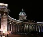 Прибытие в Санкт-Петербург
